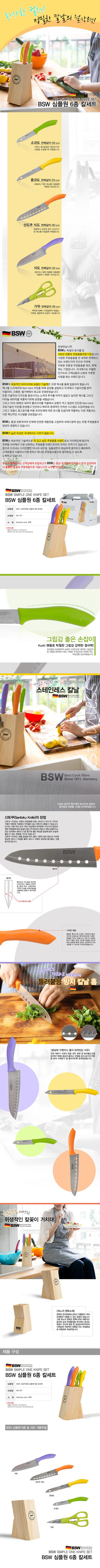 7_bsw_simpleone_detail.jpg