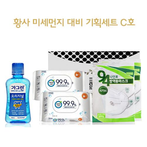 나인포 황사 미세먼지대비 기획세트C호