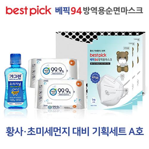 [best-pick] 베픽94 황사,초미세먼지 대비 기획세트 A호