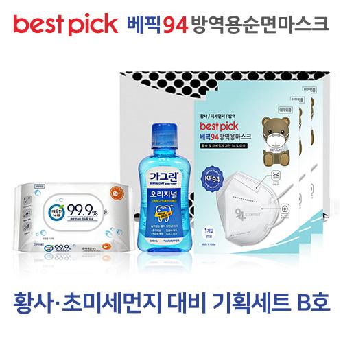[best-pick] 베픽94 황사,초미세먼지 대비 기획세트 B호
