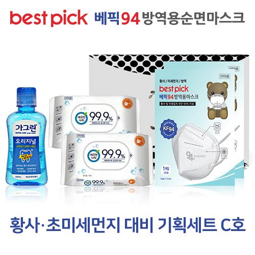 [best-pick] 베픽94 황사,초미세먼지 대비 기획세트 C호