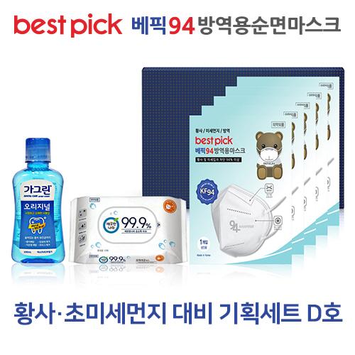 [best-pick] 베픽94 황사,초미세먼지 대비 기획세트 D호
