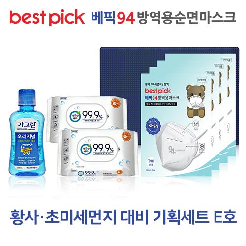 [best-pick] 베픽94 황사,초미세먼지 대비 기획세트 E호