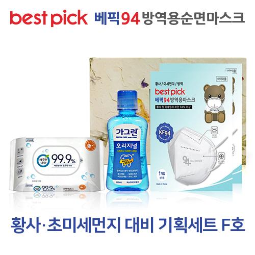 [best-pick] 베픽94 황사,초미세먼지 대비 기획세트 F호