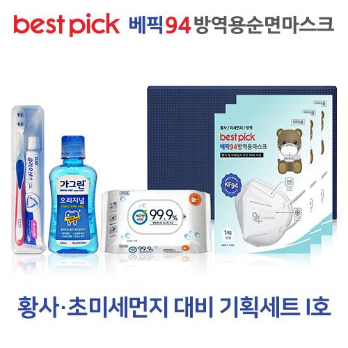 [best-pick] 베픽94 황사,초미세먼지 대비 기획세트 I호