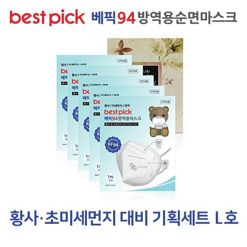[best-pick] 베픽94 황사,초미세먼지 대비 기획세트 L호