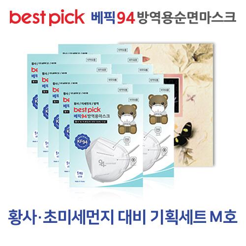 [best-pick] 베픽94 황사,초미세먼지 대비 기획세트 M호