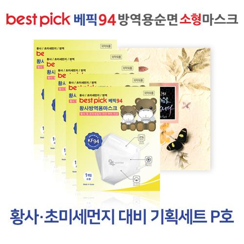 [best-pick] 베픽94 황사,초미세먼지 대비 기획세트 P호