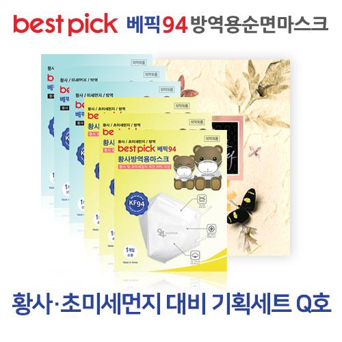 [best-pick] 베픽94 황사,초미세먼지 대비 기획세트 Q호