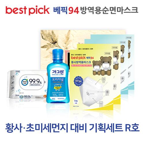 [best-pick] 베픽94 황사,초미세먼지 대비 기획세트 R호