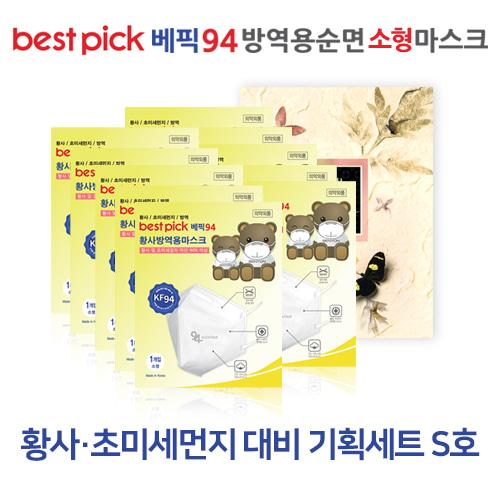 [best-pick] 베픽94 황사,초미세먼지 대비 기획세트 S호