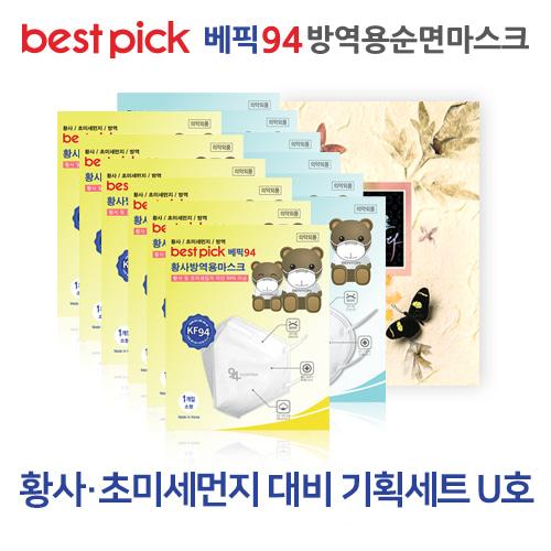 [best-pick] 베픽94 황사,초미세먼지 대비 기획세트 U호
