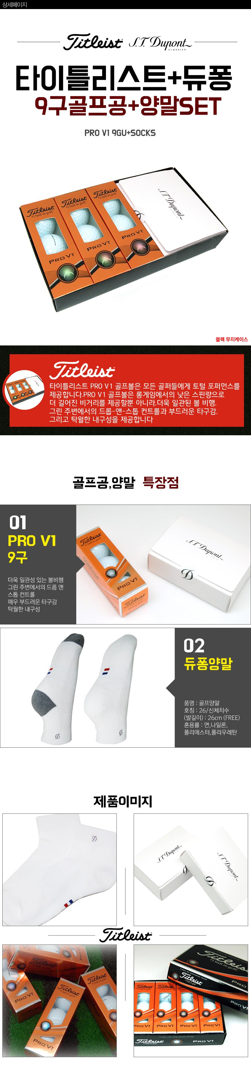PRO-V1-9구.jpg