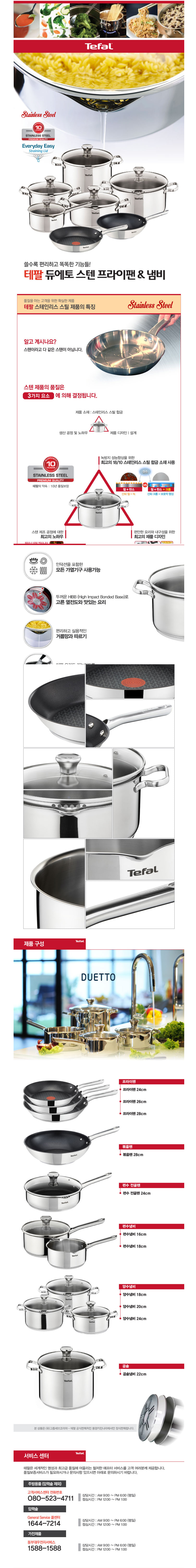 Tefal_duetto_stainless_onehand18cm_detail.jpg