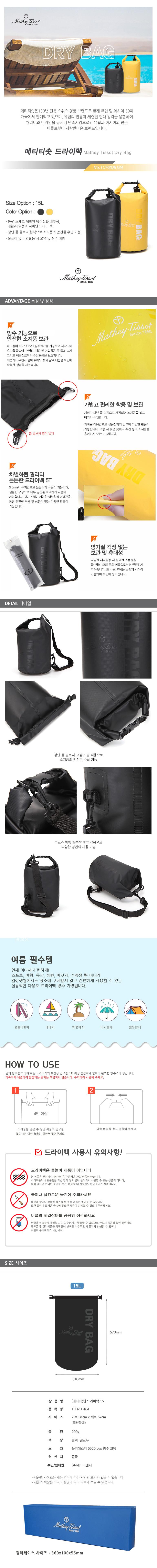 drybag_15l_case.jpg